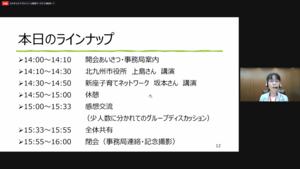 プログラムスライド.png