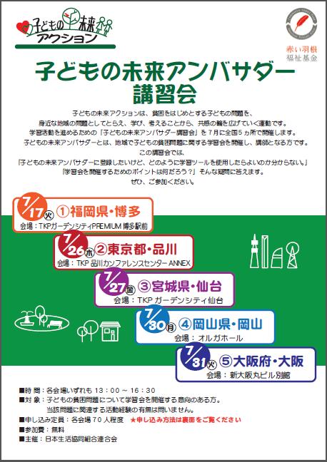 子どもの未来アンバサダー講習会.PNG