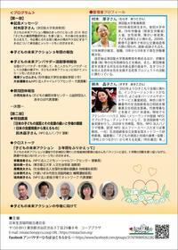 活動報告会チラシ裏.JPG
