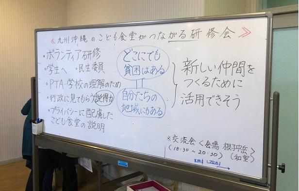 181020_九州沖縄の子ども食堂がつながる研修会の様子2.jpg
