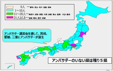 アンバサダー分布図.PNG